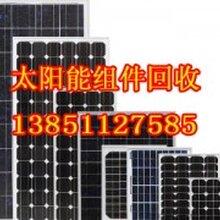 太阳能组件板回收回收组件价格