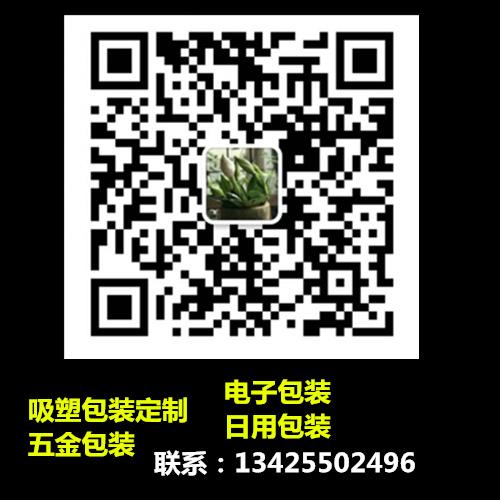 中山市立胜塑料有限公司