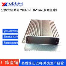 铝型材外壳功放铝壳线路板外壳电源铝盒分体铝外壳