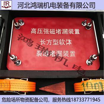 长方型软体强磁裂缝堵漏装置软体裂缝堵漏装置