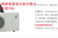 煤锅炉供暖复合能中央空调