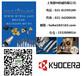 KYOCERA京瓷刀具成型车刀