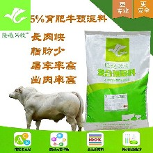 肉牛催肥饲料十大品牌
