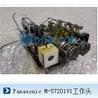 PanasonicM-57201V1工作頭