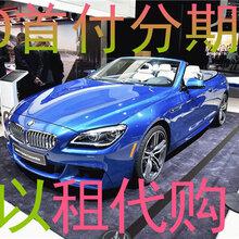 深圳喜相逢汽车分期以租代购汽车分期黑户可办理提车不看征信上海分公司