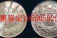 益阳哪里可以鉴定交易古钱币