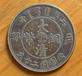 聊城东阿县哪里可以鉴定交易古钱币