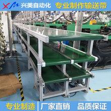 东莞流水线厂家平面自动化流水线皮带输送机图片