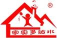 汕尾市防水招商零售批发丨家实多十大品牌丨维修补漏丨防水材料