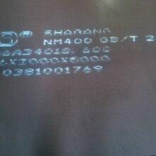 NM400耐磨板耐磨板价格,上海召恒供应链管理有限公司