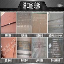 ABREX400日本进口高强度耐磨钢板