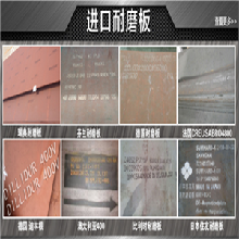 SUMIHARD-k400日本进口耐磨钢板