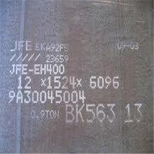 JFE-EH400日本进口耐磨钢板