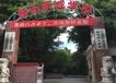 贵阳市新城职业学校地址在哪里