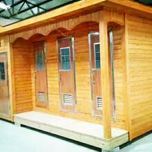 移动环保厕所厂家旅游景区厕所公共卫生间环保公厕图片