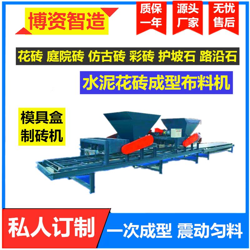 小型预制构件布料机混凝土预制块行走生产线水泥制品成型制作机器