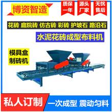 小型预制构件布料机混凝土预制块行走生产线水泥制品成型制作机器图片