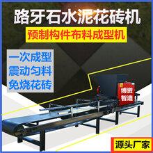 联锁块生态护坡砖机六棱角砖布料机高速公路护坡水泥制品制砖机器图片