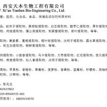淫羊藿提取物,淫羊藿甙,10%-98%淫羊藿甙,厂家直销大量现货图片