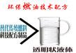 福建福州新能源燃油复合燃油技术配方以及灶具