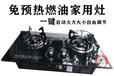浙江杭州新能源燃油灶復合燃油灶生物燃油灶生產廠家