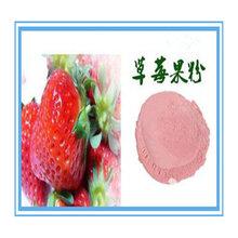 草莓浓缩粉草莓速溶粉草莓汁粉草莓酵素粉草莓浸膏粉固原浩宇现货供应批发价格