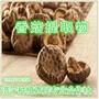 香菇粉、冬菇粉、椎茸粉80-120目固原浩宇批发价格现货供应图片