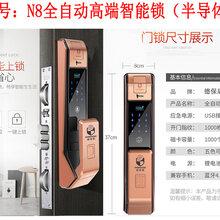 德保盾N8型全自动智能指纹锁品牌,家用防盗门指纹密码锁,指纹锁什么牌子好图片