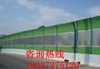 隔音墙高速公路桥梁铁路声屏障隔音墙定制小区防火隔音铁路声屏障