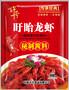 盱眙龙虾调料批发,十三香麻辣小龙虾配料厂家生产与销售图片
