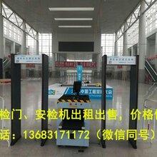 北京防爆毯,安检机,安全检查,博物馆安检门安检设备出租