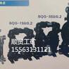 韓城順貿物美價廉高品質BQG氣動隔膜泵系列產品