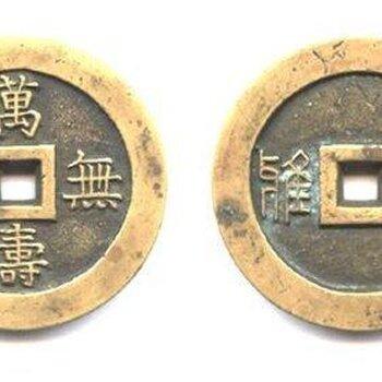 重慶哪里快速交易古錢幣?