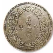 古錢幣出手沒前期費用圖片