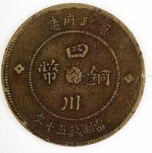 四川铜币交易地址,可以交易四川铜币的单位图片
