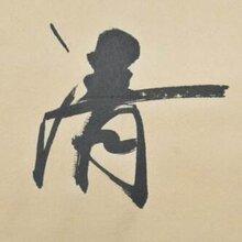 攀枝花雅安四川专业古代字画鉴定交易拍卖收购地址图片