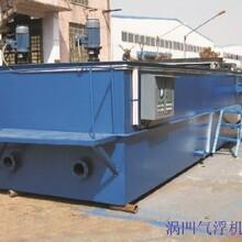 青岛污水处理设备厂家直销涡凹气浮机,气浮设备