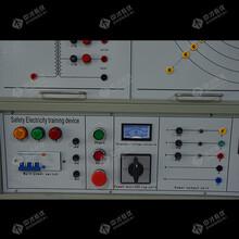 安全用电设备-电子教学设备,电子实训设备,电子实训台图片
