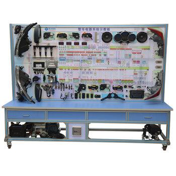整車電器系統示教板