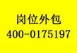 华京蓝聘服务外包——武汉汉口劳务派遣
