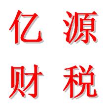 广州专业注册公司+记账+变更+注销+汇算清缴报告