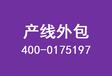 武汉华京服务外包——武汉汉口劳务外包公