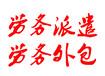 武汉华京服务外包——武汉新州劳务外包公