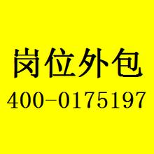 华奥弘盛人力资源——顺义区劳务派遣服务商