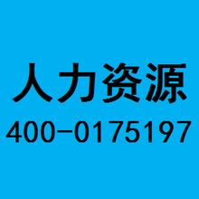 华奥弘盛人力资源服务——顺义区服务商