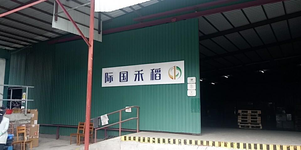 深圳市稻禾國際供應鏈管理有限公司