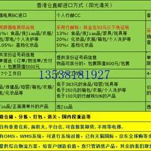 香港直邮ETK清关,连云港进口E特快图片