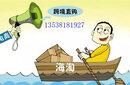 香港直邮跨境电商直邮,舟山进口BC直邮图片