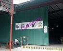 衡阳进口香港直邮质量可靠图片