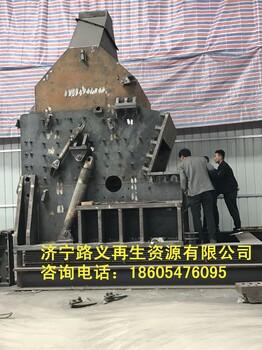 济宁路义专业生产250废钢破碎机设备2018最新价格